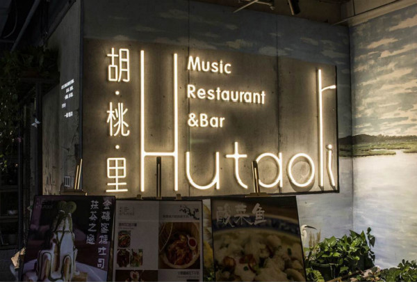 Hutaoli Music Restaurant & Bar - find
